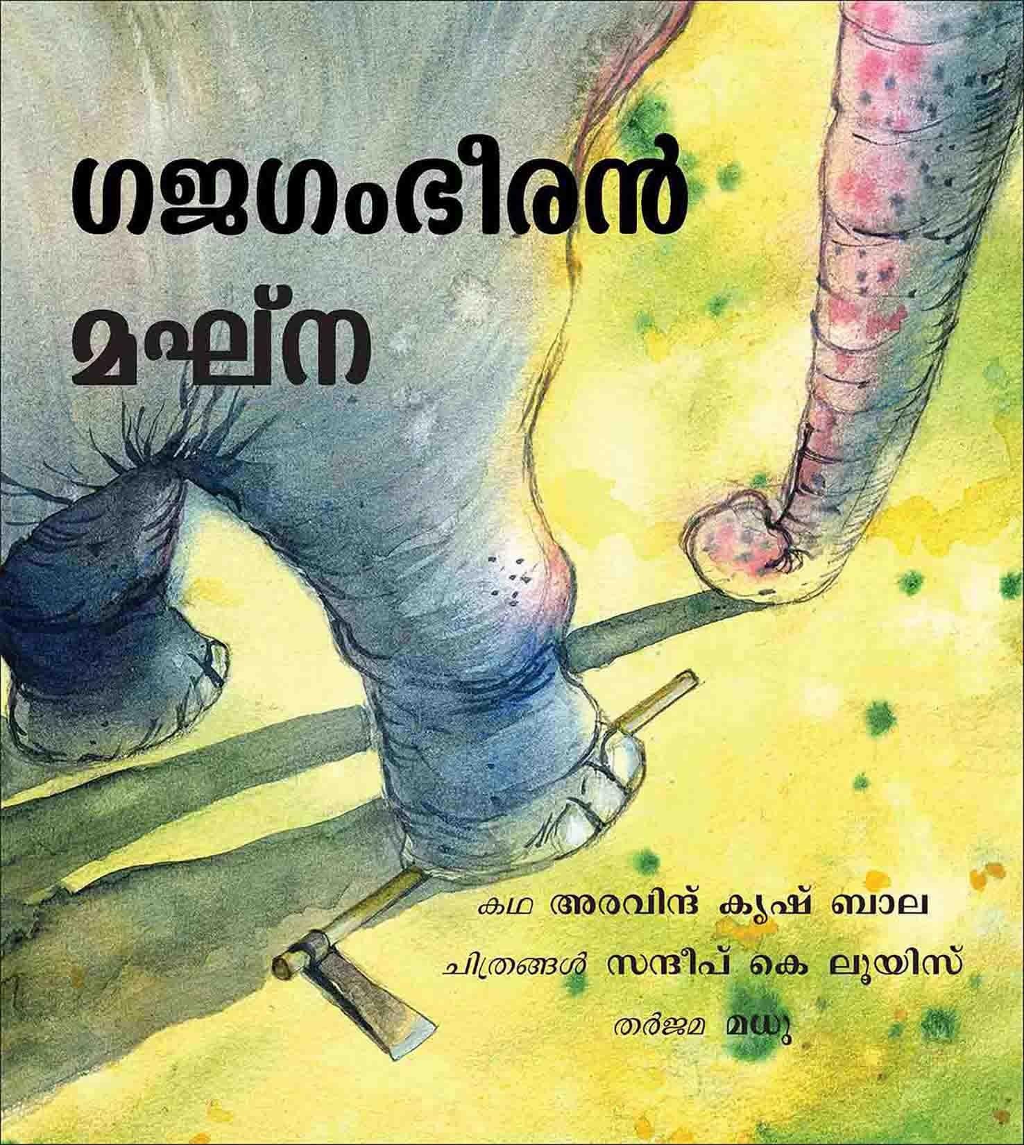 Magnificent Makhna/Gajagambhiran Makhna (Malayalam)