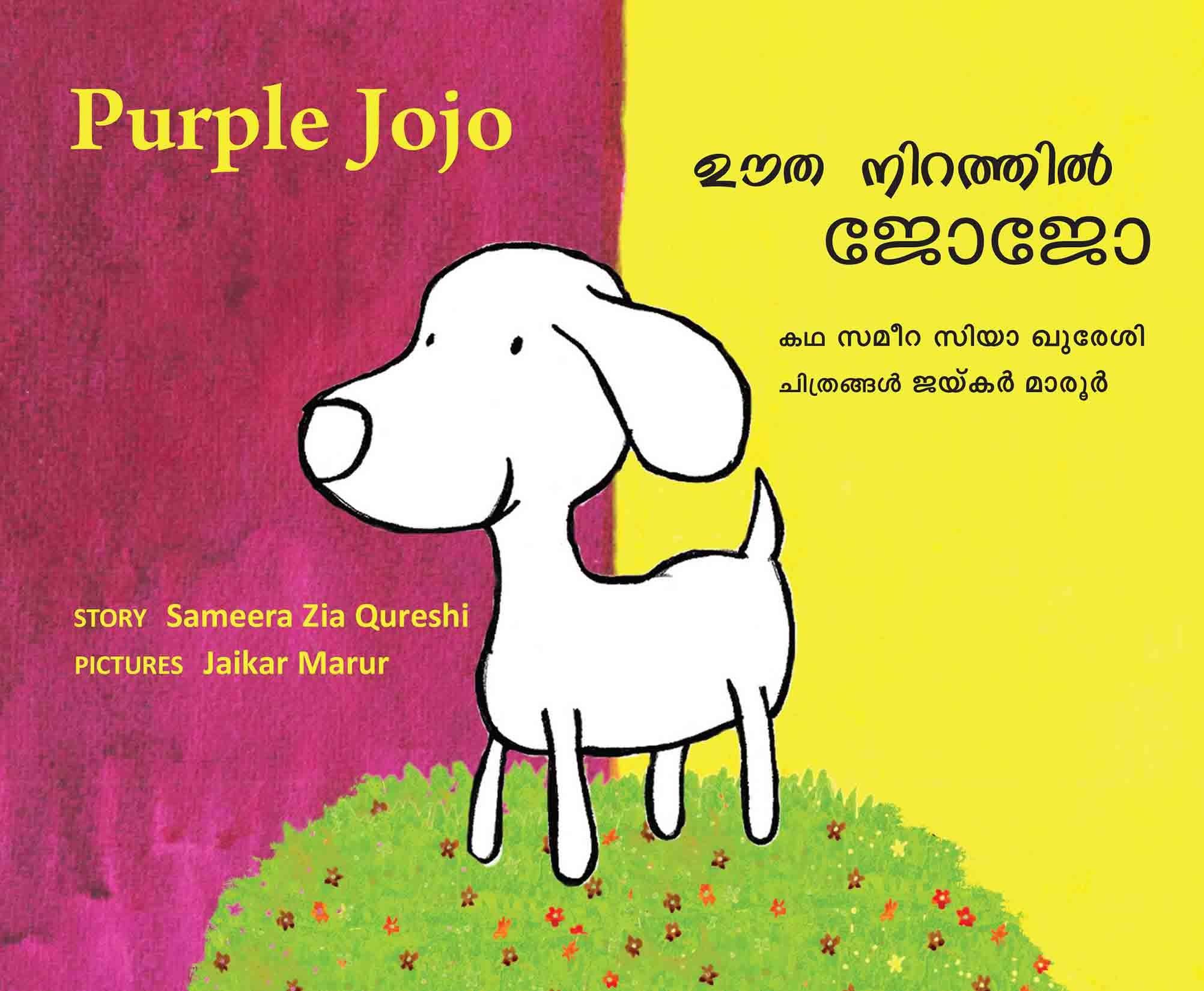 Purple Jojo/Oodha Nirathil Jojo (English-Malayalam)