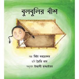 Bulbuli's Bamboo/Bulbulir Baansh (Bengali)
