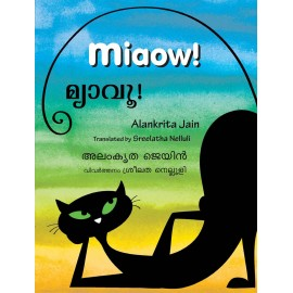Miaow!/Myaavoo! (English-Malayalam)