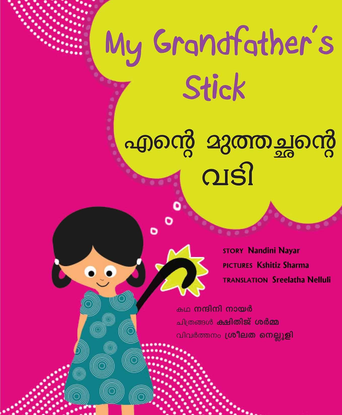 My Grandfather's Stick/Ende Muthachande Vadi (English-Malayalam)