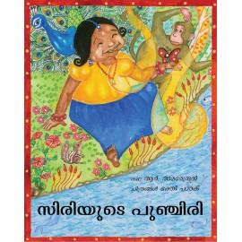 Siri's Smile/Siriyude Punjiri (Malayalam)