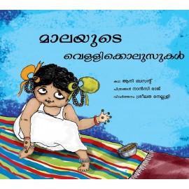 Mala's Silver Anklets/Malayudde Velligolusugal (Malayalam)