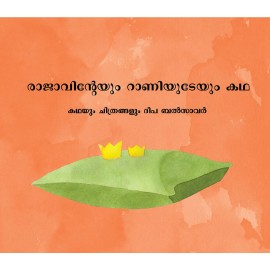 The Lonely King And Queen/Rajavindaiyum-Raniudaiyum Katha (Malayalam)