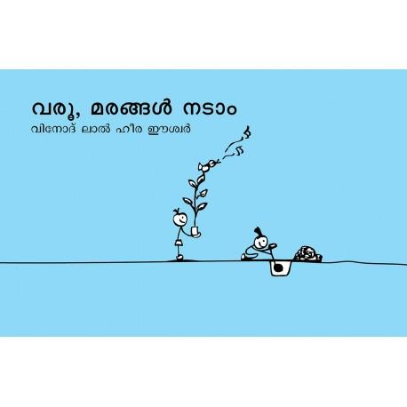 Let's Plant Trees/Vaa Marangalu Nadaam (Malayalam)