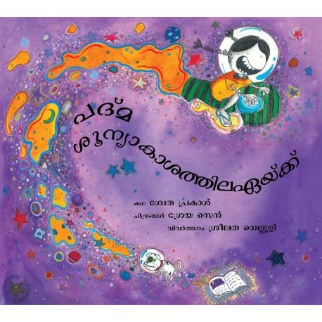Padma Goes To Space/Padma Shunyaakashatilekke (Malayalam)