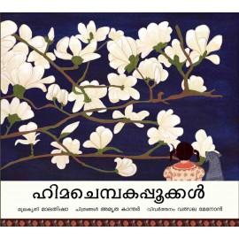 Magnolias/Himachembagapookkal (Malayalam)