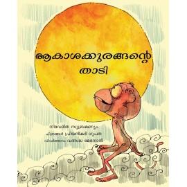 The Sky Monkey's Beard/Aakaashakuranginda Thaadi (Malayalam)