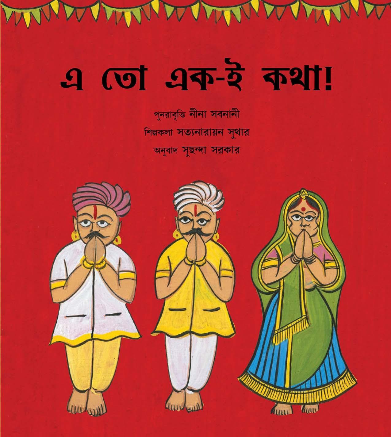 It's All The Same!/E To Aek-I Kotha (Bengali)