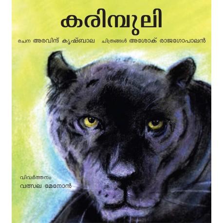 Black Panther/Karipuli (Malayalam)