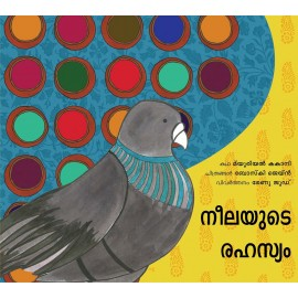 The Mystery Of Blue/Neelayude Rahasyam (Malayalam)