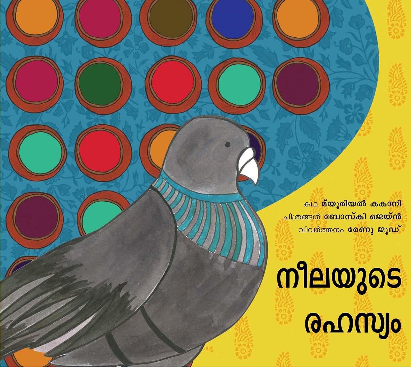 The Mystery Of Blue/Neelayude Rahasyam (Malayalam)