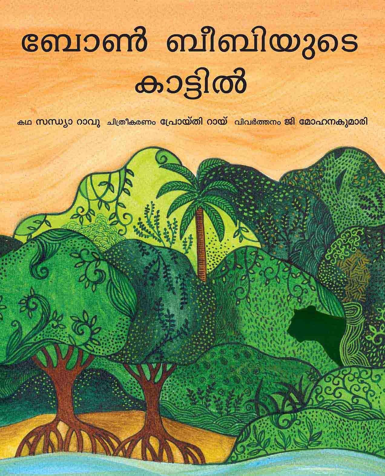 In Bon Bibi's Forest/Bon Bibiyude Kattil (Malayalam)