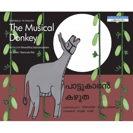 The Musical Donkey/Paatukaaran Kazhutha (English-Malayalam)