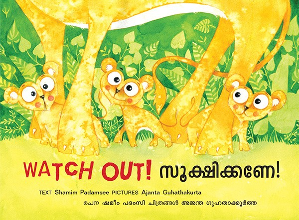 Watch Out!/Sookshikane! (English-Malayalam)
