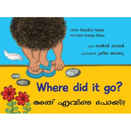 Where Did It Go?/Adhu Evide Poyee? (English-Malayalam)