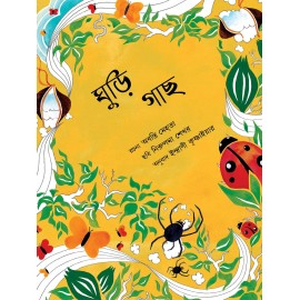 The Kite Tree/Ghudi Gaachh (Bengali)