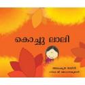 Little Laali/Kochu Laali (Malayalam)