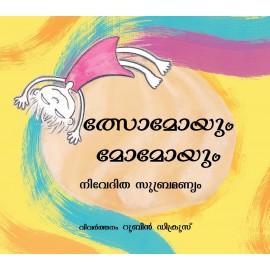 Tsomo And The Momo (Malayalam)