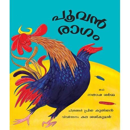 Rooster Raga/Poovan Ragam (Malayalam)