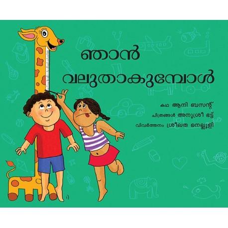 When I Grow Up/Njaan Valuthaakumpol (Malayalam)