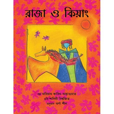 The King And The Kiang/Raja O Kiang (Bengali)