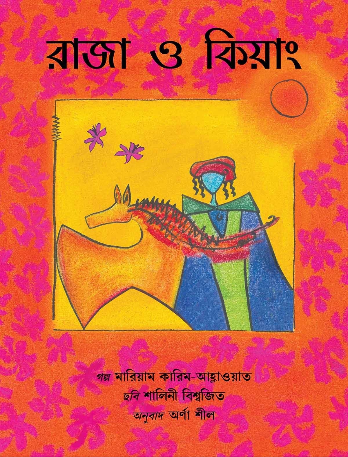 The King And The Kiang/Raja O Kiang (Bengali)
