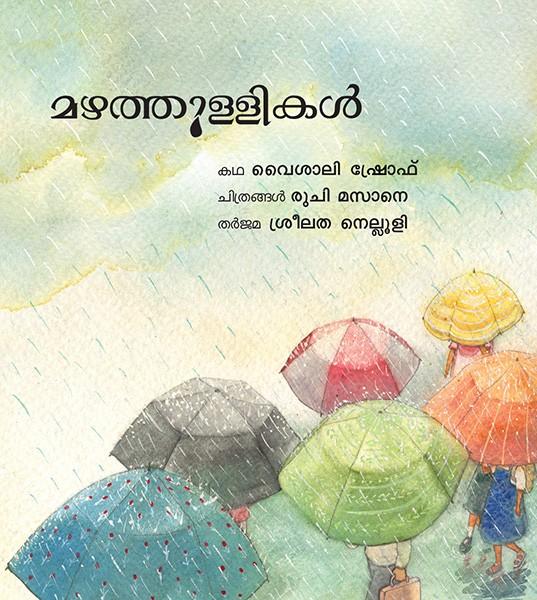 Raindrops/Mazhathuligal (Malayalam)