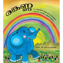 Ranganna (Malayalam)