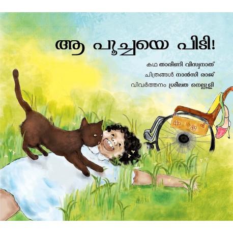 Catch That Cat/Aa Poochaiye Pidi (Malayalam)