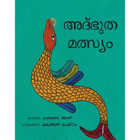 The Magical Fish/Adbudha Matsyam (Malayalam)