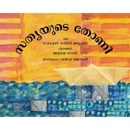Satya's Boat/Satyayude Thonni (Malayalam)