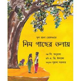 Under The Neem Tree/Neem Gaachher Tolaay (Bengali)