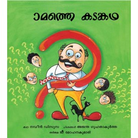 The 13th Riddle/Pathimoonamathe Kadankatha (Malayalam)