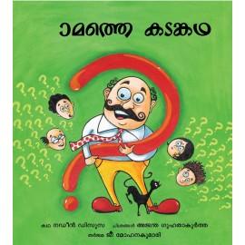 The 13th Riddle/Pathimoonamathe Kadankatha (Malayalam)
