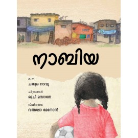 Nabiya (Malayalam)