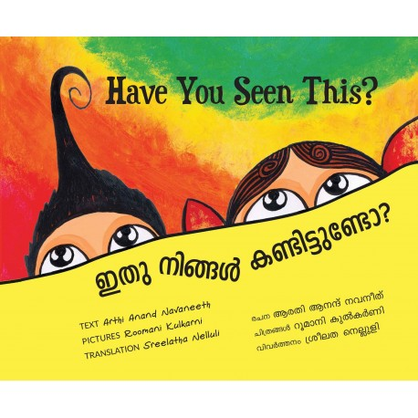 By Photo Congress || I Have Seen You Meaning In Malayalam