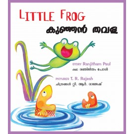 Little Frog/Kunjam Thavala (English-Malayalam)