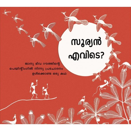 Where's The Sun?/Sooriyan Evide? (Malayalam)