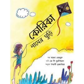 A Kite Called Korika/Korika Naamer Ghudi (Bengali)