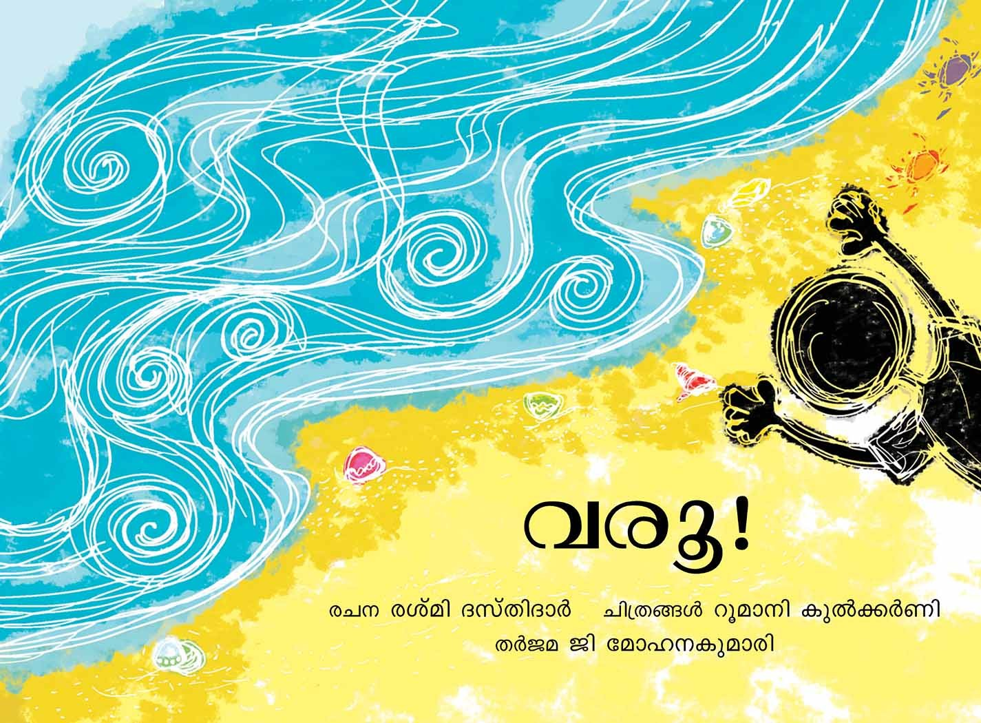 Come!/Varu! (Malayalam)