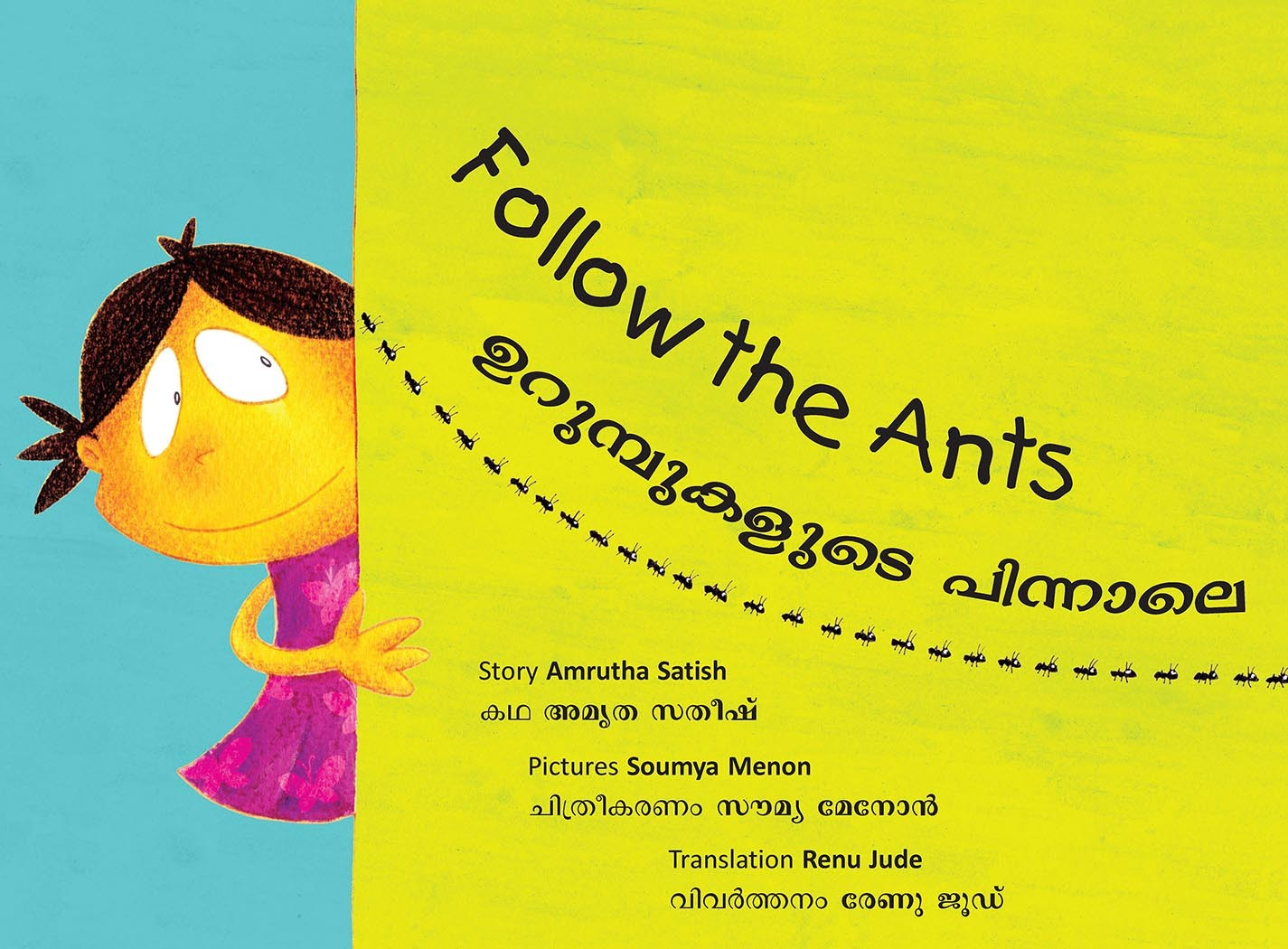 Follow The Ants/Urumbukalude Pinnale (English-Malayalam)