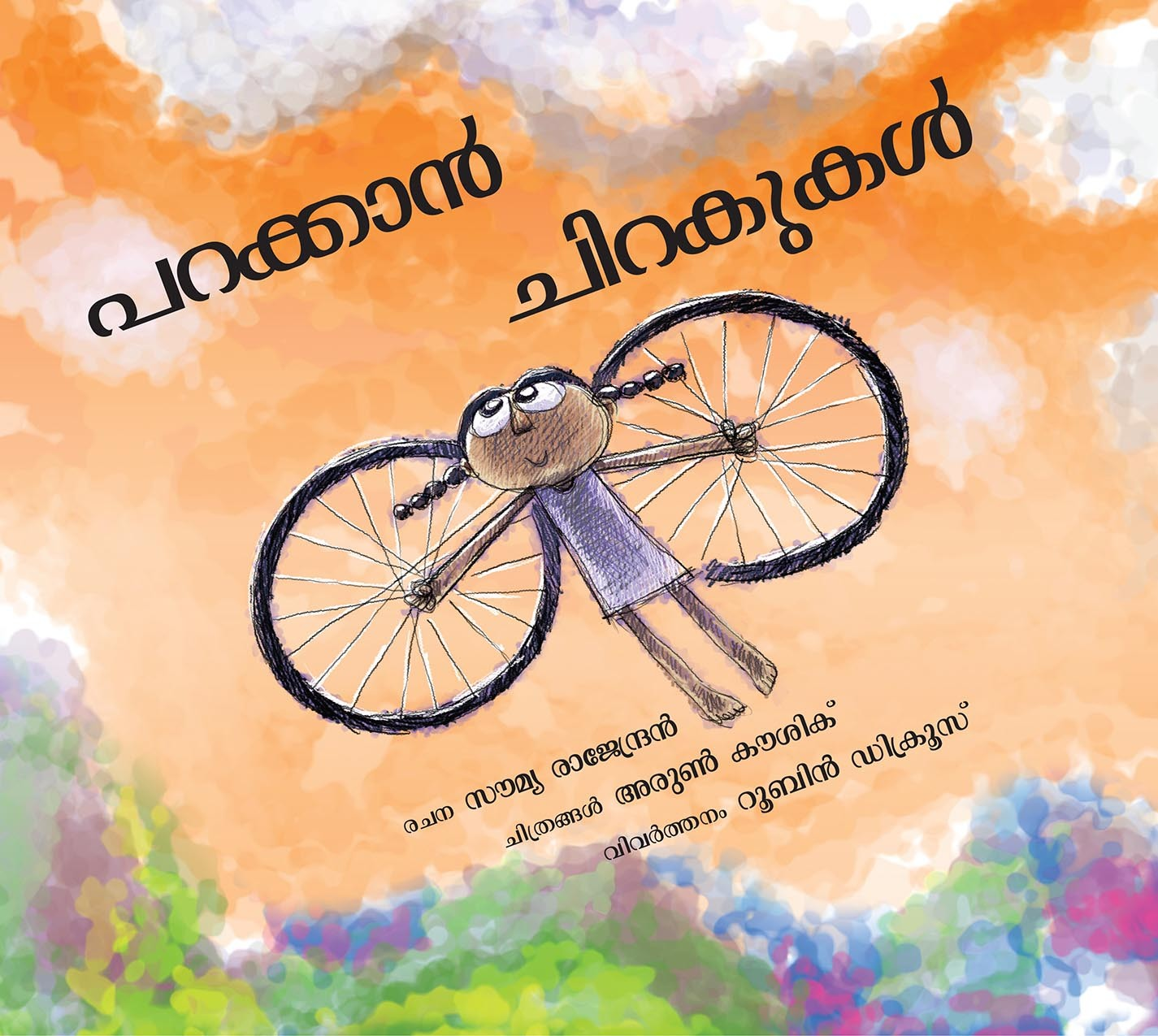 Wings To Fly/Parakkaan Chirakukal (Malayalam)