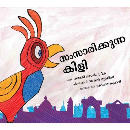 The Talking Bird/Samsaarikkunna Kili (Malayalam)
