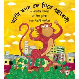 When Ali Became Bajrangbali/Ali Jokhon Holo Giye Bojrongboli (Bengali)