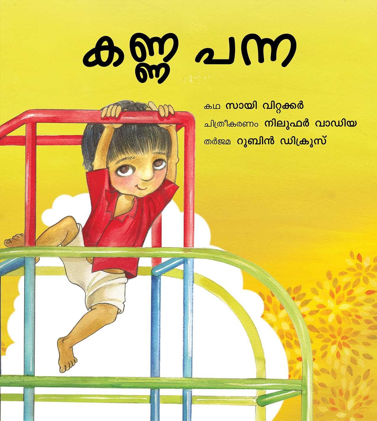 Kanna Panna (Malayalam)
