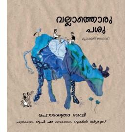 Our Incredible Cow/Vallaathaoru Pashu (Malayalam)