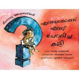 Bhimrao Ambedkar: The Boy Who Asked Why/Bhimrao Ambedkar: Endhukondu Ennu Chodichu Kutty (Malayalam)