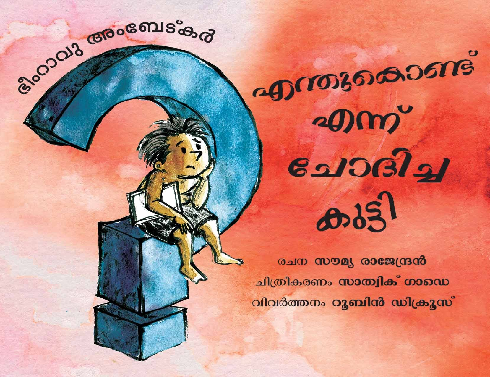 Bhimrao Ambedkar: The Boy Who Asked Why/Bhimrao Ambedkar: Endhukondu Ennu Chodichu Kutty (Malayalam)