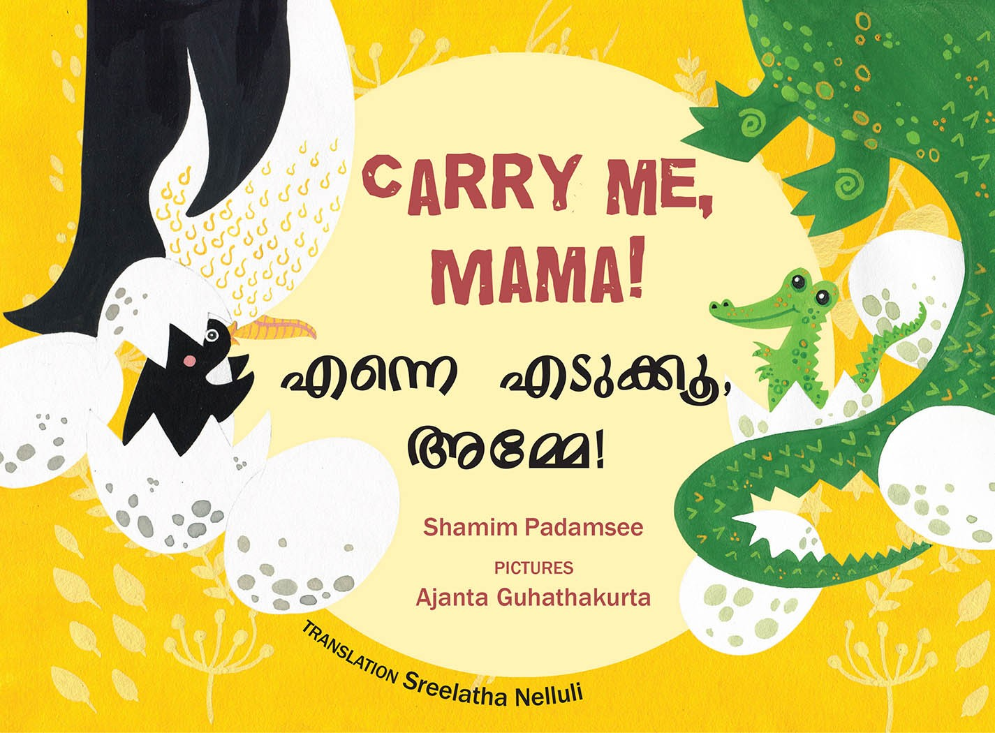 Carry Me, Mama!/Enne Edukku Amme! (English-Malayalam)